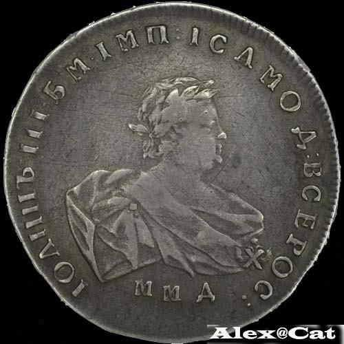 Рубль 1741 года
